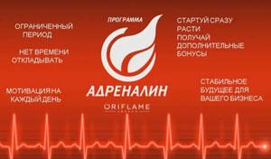 Программа Oriflame Адреналин