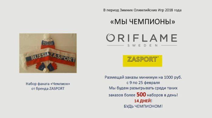 Розыгрыш комплектов Чемпион от ZaSport и Oriflame
