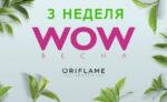 2 неделя акции Вау весна каталог 5 2018