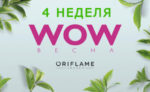 4 неделя акции WOW-весна - 1 неделя каталога 6 2018