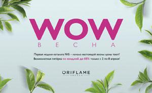 Акция WOW-Весна Oriflame 2018
