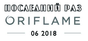 Последний раз в каталоге Oriflame 6 2018