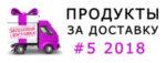 Продукты Oriflame за доставку в каталоге 5 2018