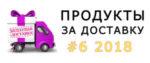 Продукты Oriflame за доставку в каталоге 6 2018