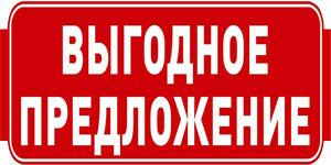 Выгодное предложение для новичков при регистрации в Oriflame