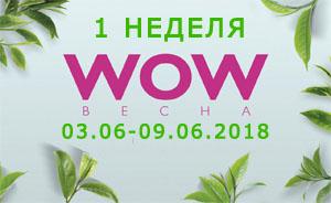 Акция WOW-весна или WOW-Sale - 1 неделя каталога 8 2018