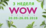 Акция WOW-весна - 2 неделя каталога 7 2018