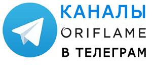 Каналы телеграм Oriflame