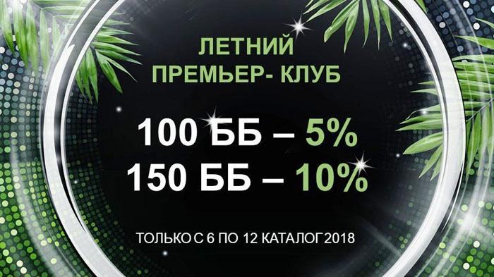 Начисление скидки премьер клуба в каталогах с 6 по 12 2018 года