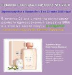 Подарок новичкам Oriflame за регистрацию в каталоге 8 с 3 по 23 июня 2018 года Eclat Femme Weekend