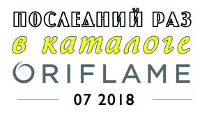 Последний раз в каталоге Oriflame 7 2018