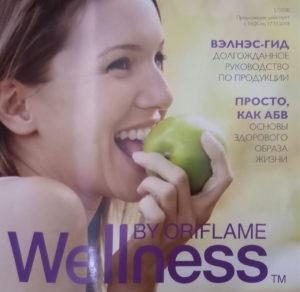 Руководство по продукции Wellness 2018 - Вэлнэес Гид Oriflame