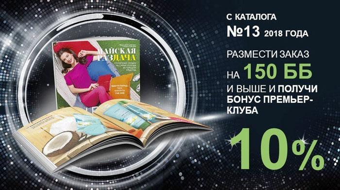 Скидка ПК с каталога 13 2018