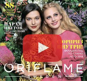 Видео обзоры каталога Oriflame 7 2018