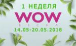 акция WOW-весна - 1 неделя каталога 7 2018