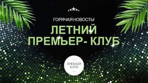 летний премьер клуб oriflame 2018