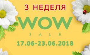 Акция WOW-Sale - 3 неделя каталога 8 2018
