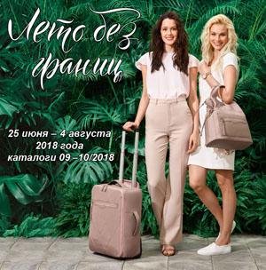 Кампания по приглашению в Oriflame Лето без границ