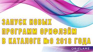 Новые акции и программы Oriflame в каталоге 9 2018