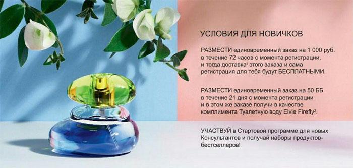 Подарок новичкам - кампания Лето без границ