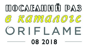 Последний раз в каталоге Oriflame 8 2018