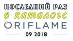 Последний раз в каталоге Oriflame 9 2018