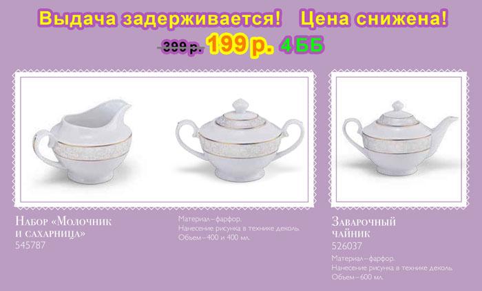 Выдача наборов по акции чайная классика задерживается