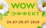 Акция Oriflame WOW-Эффект с 24 по 29 июля 2018