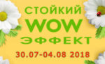 Акция Oriflame WOW-эффект с 30 июля по 4 августа