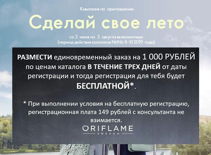 Бесплатная регистрация OriflameБесплатная регистрация с 2 июня по 3 августа 2019