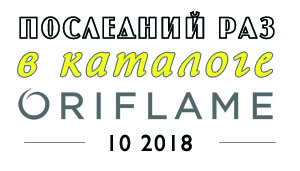 Последний раз в каталоге Oriflame 10 2018