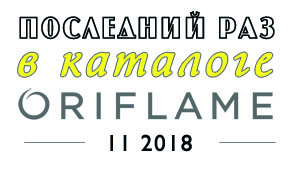 Последний раз в каталоге Oriflame 11 2018