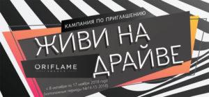 Кампания по приглашению Oriflame Живи на драйве
