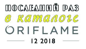 Последний раз в каталоге Oriflame 12 2018