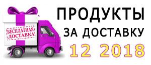 Продукты Oriflame за доставку в каталоге 12 2018