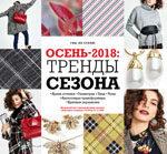 Вкладка Аксессуары для каталога 12 2018
