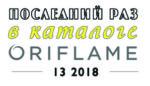 Последний раз в каталоге Oriflame 13 2018