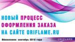 Инструкция по оформлению заказа на сайте oriflame 2018