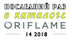 Последний раз в каталоге Oriflame 14 2018
