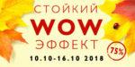 Акция Стойкий WOW эффект с 10 по 16 октября 2018 года для России