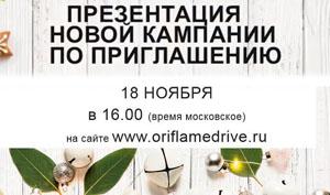 Акции Oriflame каталог 16 2018 17 2018 1 2019
