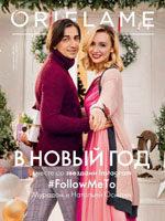Книга красоты Орифлэйм Зима 2018-2019
