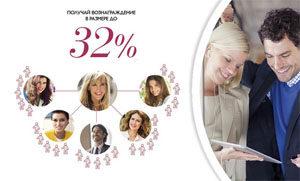 Маркетинг план Oriflame - все скидки и доходы консультантов