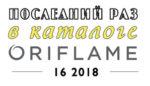 Последний раз в каталоге Oriflame 16 2018