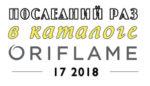 Последний раз в каталоге Oriflame 17 2018