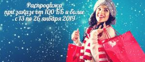 Распродажа премьер клуб онлайн с 13 по 26 января 2019 года