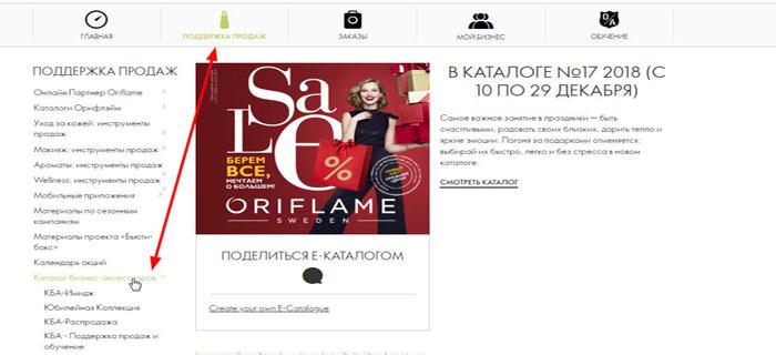 Коды сувенирной продукции Oriflame