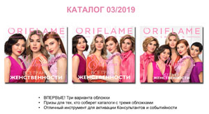 Акция с тремя обложками каталога 3 2019