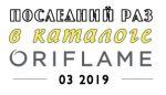 Последний раз в каталоге Oriflame 03 2019