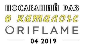 Последний раз в каталоге Oriflame 04 2019
